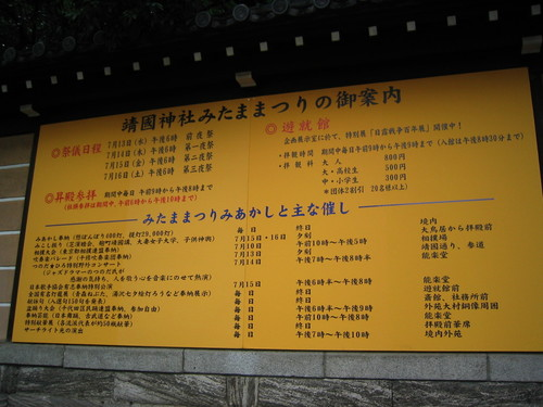 the schedule for Yasukuni Shrine's summer festival